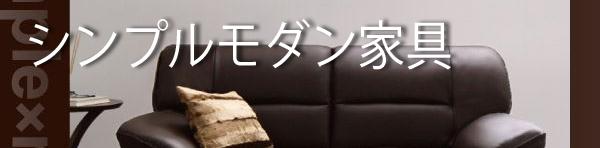 シンプルモダン家具