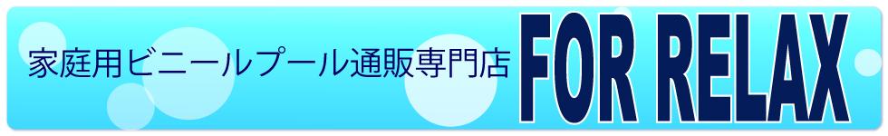 家庭用ビニールプール通販専門店FOR RELAX