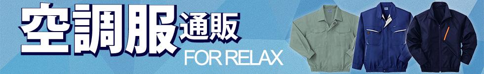 ファン付き作業服 空調服専門FOR RELAX