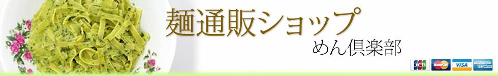 麺通販ショップめん倶楽部