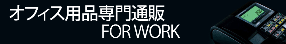 オフィス業務用品専門店FOR WORKS